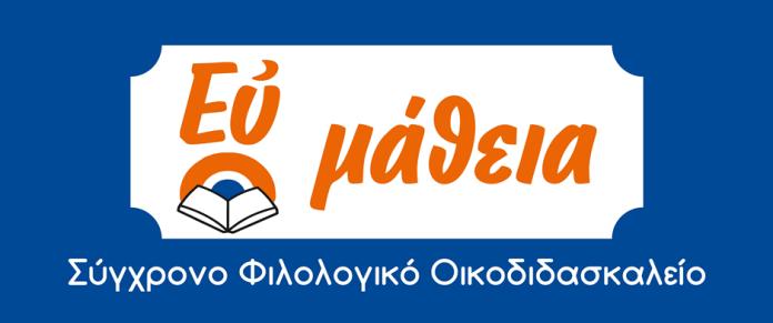 Ανακοίνωση Θερινών Τμημάτων του σύγχρονου Φιλολογικού Οικοδιδασκαλείου «η Ευμάθεια»