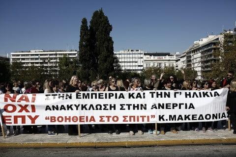 Συγκέντρωση διαμαρτυρίας των συμβασιούχων του «Βοήθεια στο Σπίτι» έξω από το ΥΠΕΣ