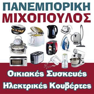 mixopoulos4