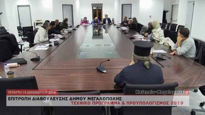 Η συνεδρίαση της επιτροπής διαβούλευσης για τεχνικό πρόγραμμα και προϋπολογισμό 2019 (Βίντεο)