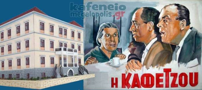 Όσα βλέπει η Καφετζού: Άρχισαν τα ταξίματα και τα βολέματα στην Μεγαλόπολη