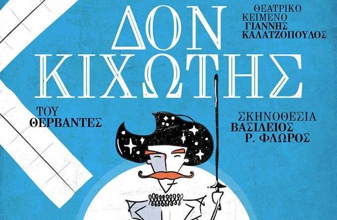 """Ο """"Δον Κιχώτης"""" την Τετάρτη 31 Ιουλίου στο ΕΠΑΛ Μεγαλόπολης"""