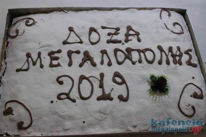 Η Δόξα Μεγαλόπολης έκοψε την πίτα της (photo)