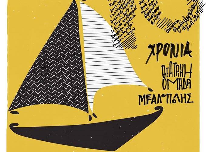 Η Θεατρική ομάδα Μεγαλόπολης γιορτάζει τα 10 χρόνια της και την παγκόσμια ημέρα θεάτρου το Σάββατο 6 Απριλίου