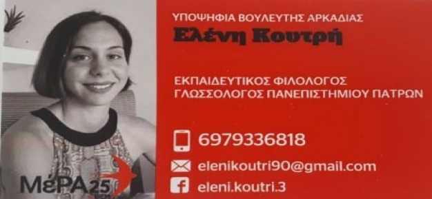Ελένη Κουτρή : Υποψήφια Βουλευτής Αρκαδίας με το ΜέΡΑ25