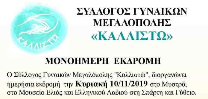 """Σύλλογος Γυναικών Μεγαλόπολης """"Καλλιστώ"""": Eκδρομή στο Μυστρά, στο Μουσείο Ελιάς και Ελληνικού Λαδιού και στο Γύθειο"""