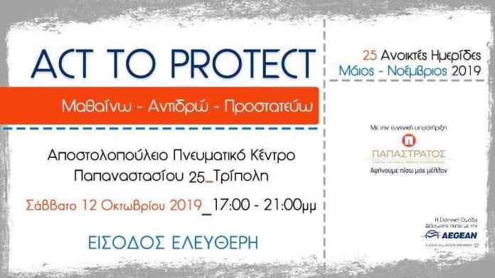Ελληνική Ομάδα Διάσωσης: Εκπαιδευτική ημερίδα στην Τρίπολη για προστασία από φυσικές καταστροφές το Σάββατο 12 Οκτωβρίου