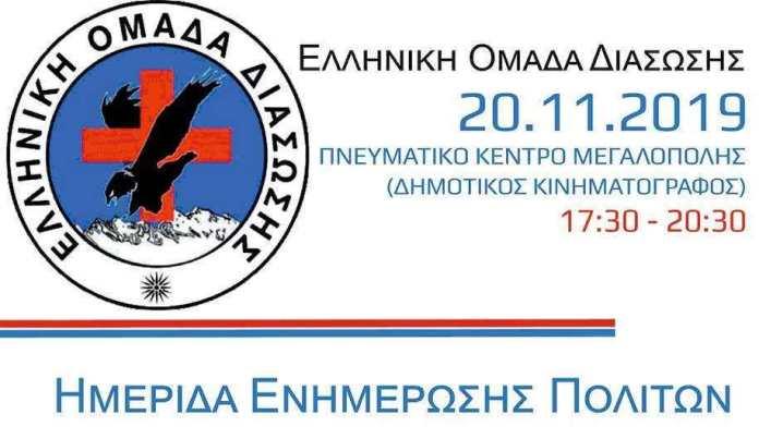 Ελληνική Ομάδα Διάσωσης: Όλοι μια γροθιά, να σώσουμε μία καρδιά