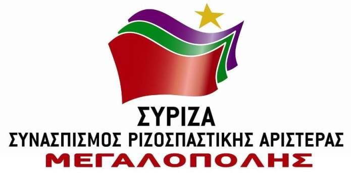ΣΥΡΙΖΑ Μεγαλόπολης: Διευρυμένη συνεδρίαση για τα θέματα της Μεγαλόπολης