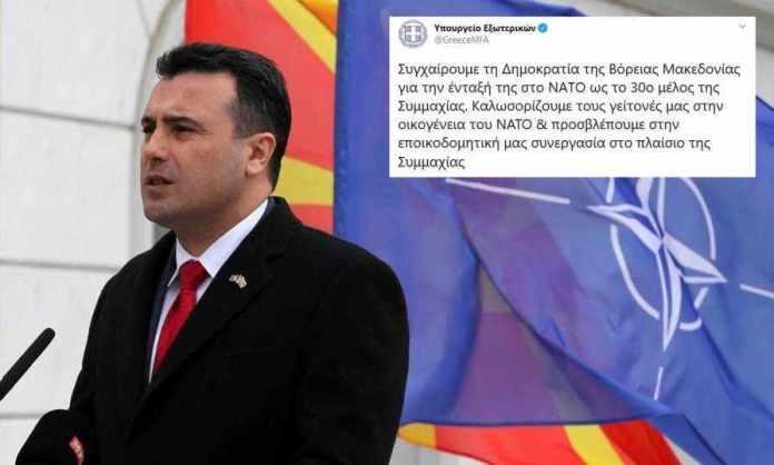 Μέλος του ΝΑΤΟ και επισήμως τα Σκόπια – Συγχαίρει η Ελλάδα – Γλέντι στο twitter από τα σχόλια
