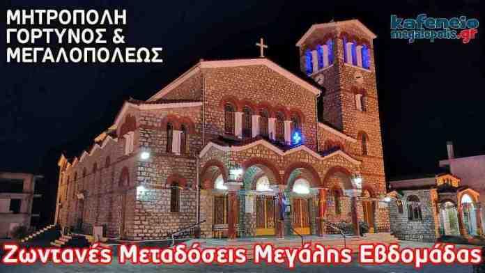 Ζωντανή μετάδοση – Η Ανάσταση από τον Ιερό Ναό Αγίου Νικολάου στην Μεγαλόπολη