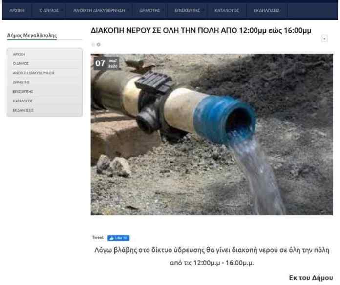 Διακοπή νερού στην Μεγαλόπολη