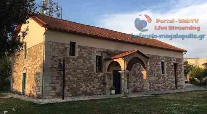 Τέλεση  Θείας Λειτουργίας στον παλαιό Ιερό Ναό του                            Αγίου Νικολάου  στη Μεγαλόπολη από τον Σύλλογο Γονέων του Γενικού Λυκείου