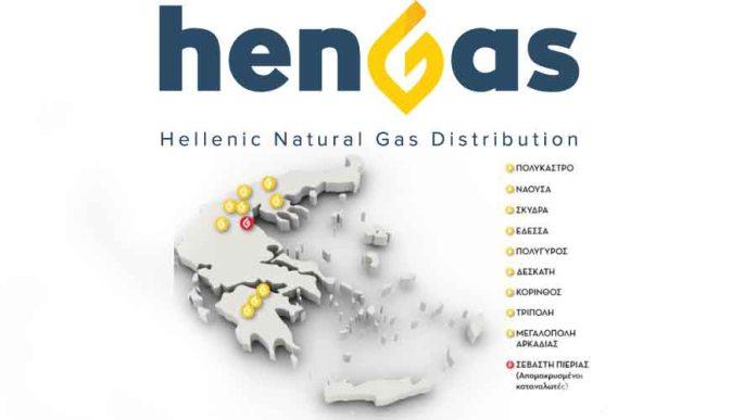 Φυσικό Αέριο: Ξεκίνησαν οι αιτήσεις σύνδεσης στη Μεγαλόπολη