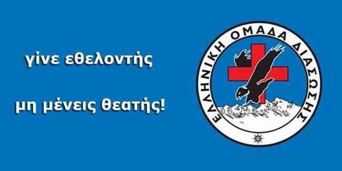 Ελληνική Ομάδα Διάσωσης: Γίνε Εθελοντής, Μην Μένεις Θεατής