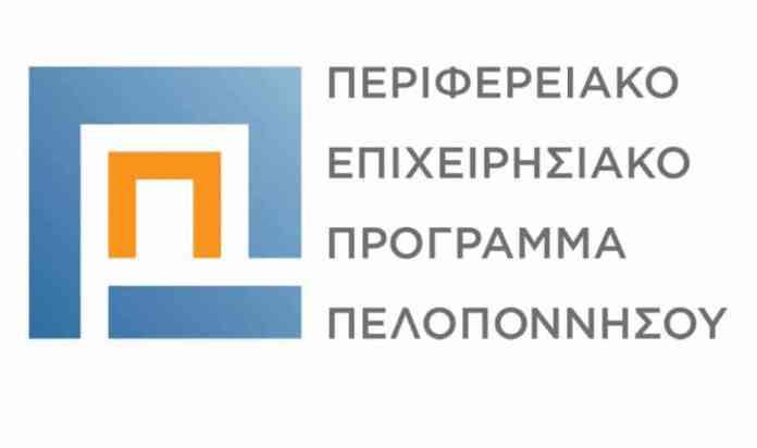 Προσκλήσεις του ΕΣΠΑ για ενίσχυση επιχειρήσεων της Περιφέρειας