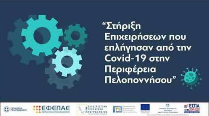 Παράταση και 3η τροποποίηση της δράσης «Ενίσχυση Μικρών Επιχειρήσεων που επλήγησαν από Covid-19 στην Περιφέρεια Πελοποννήσου»
