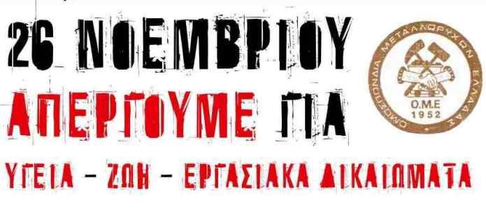 Ομοσπονδία Μεταλλωρύχων Ελλάδας: Όλοι στην Απεργία 26 Νοέμβρη