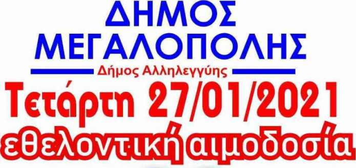 """Δήμος Μεγαλόπολης: """"Μένουμε σπίτι"""" – Βγαίνουμε για να δώσουμε αίμα την Τετάρτη 27 Ιανουαρίου"""