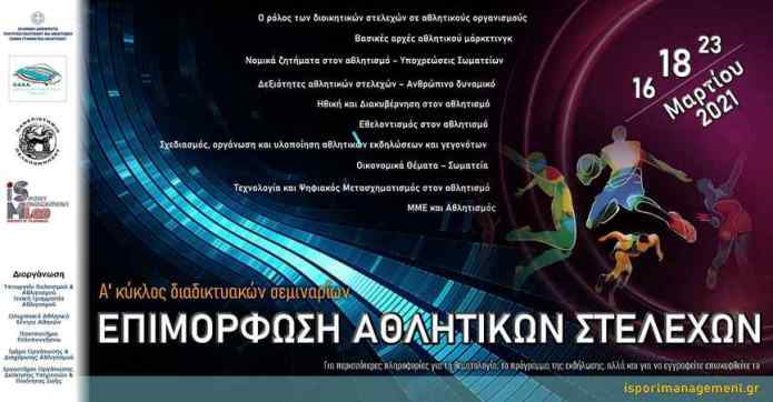 """Πρόσκληση συμμετοχής σε Σεμινάρια: """"Επιμόρφωση Αθλητικών Στελεχών"""""""