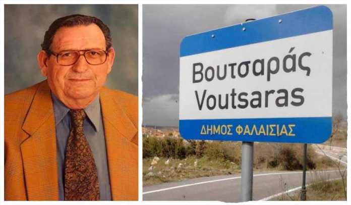 Η Κοινότητα Βουτσαρά αποχαιρετά τον κύριο Παύλο Ζάγουρα
