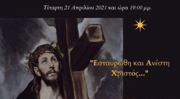 """Διαδικτυακή εκδήλωση """"Εσταυρώθη και Ανέστη Χριστός"""" από τον Σύλλογο Γυναικών Μεγαλόπολης """"Καλλιστώ"""""""