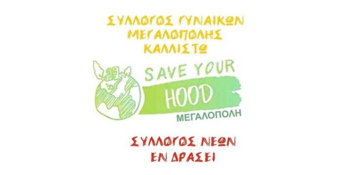"""Περιβαλλοντική δράση από τον Σύλλογο Γυναικών """"Καλλιστώ"""" και τον Σύλλογο Νέων Εν Δράσει, την Κυριακή 25 Απριλίου"""