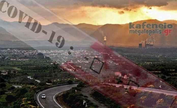 Κορωνοϊός: Σε βαθύ κόκκινο παραμένει ο Δήμος Τρίπολης – Βγήκαν Μεγαλόπολη, Γορτυνία, Βόρεια και Νότια Κυνουρία