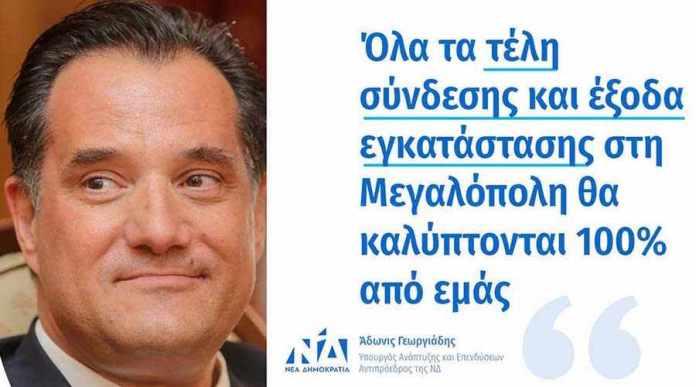 Άδωνις Γεωργιάδης: Όλα τα τέλη σύνδεσης και έξοδα εγκατάστασης του φυσικού αερίου στη Μεγαλόπολη θα καλύπτονται 100% από εμάς