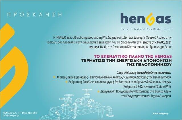 Ενημερωτική εκδήλωση της HENGAS στην Τρίπολη