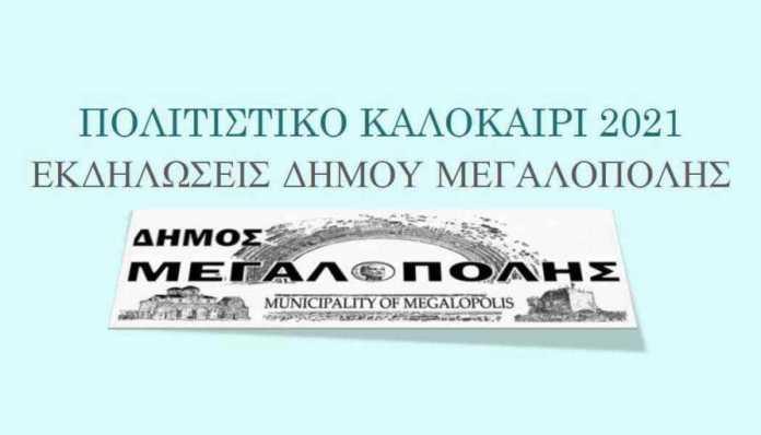Πρόγραμμα πολιτιστικών εκδηλώσεων Δήμου Μεγαλόπολης