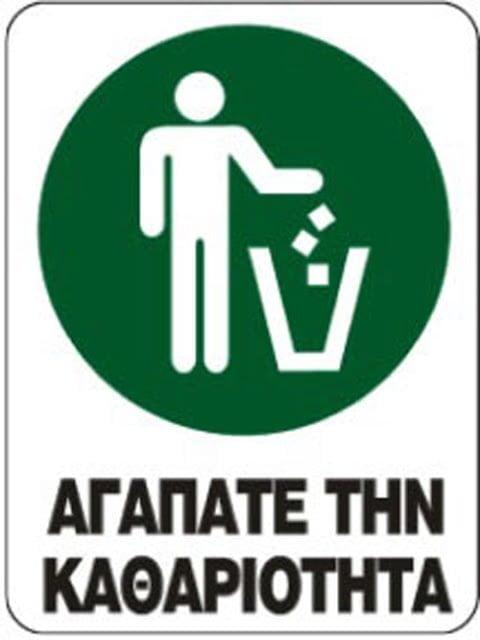 Δήμος Μεγαλόπολης: Υπενθύμιση – Σύσταση για την απόθεση αποβλήτων
