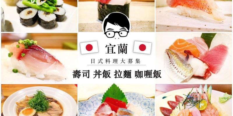 【宜蘭美食誌】宜蘭日式日本料理懶人包 壽司丼飯拉麵咖哩飯炸豬排