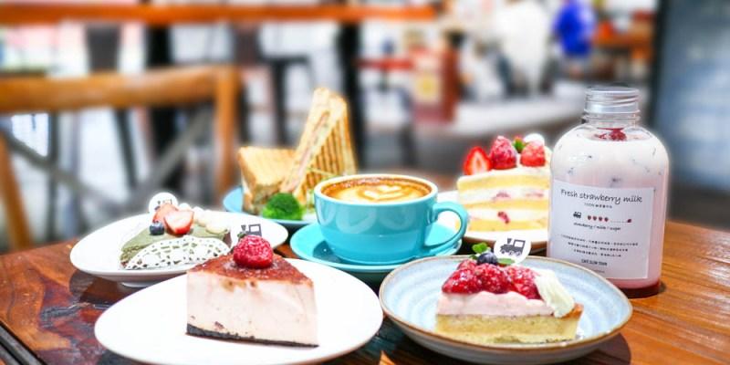 【宜蘭美食】CAFÉ SLOW TRAIN咖啡館 粉紅草莓風格下午茶蛋糕美味帕里尼