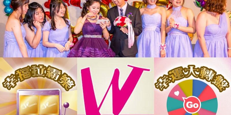 【婚禮APP】姻為妳inwedding婚禮即時互動APP|婚宴小遊戲+結婚電子喜帖+婚紗照影片