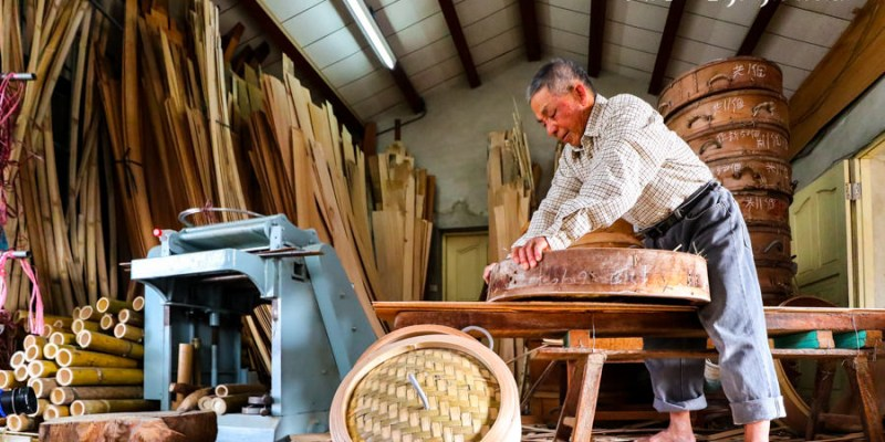 【嘉義鹿草】黃復興手工蒸籠|體驗傳統工藝打卡拍照熱點