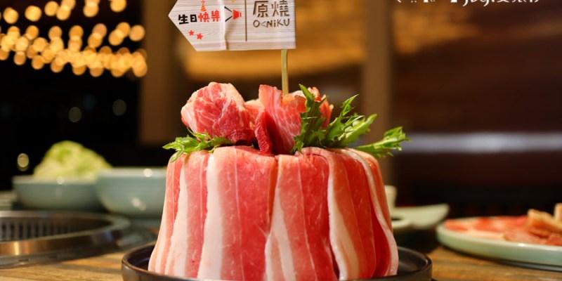 【宜蘭美食燒肉】原燒新月店|燒烤牛肉美味好牛套餐王品旗下優質燒肉