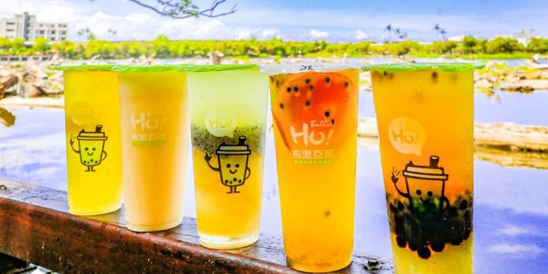 【宜蘭手搖飲料】布里亞厚 羅東人氣新鮮水果茶!滿滿水果與配料有名飲料推薦