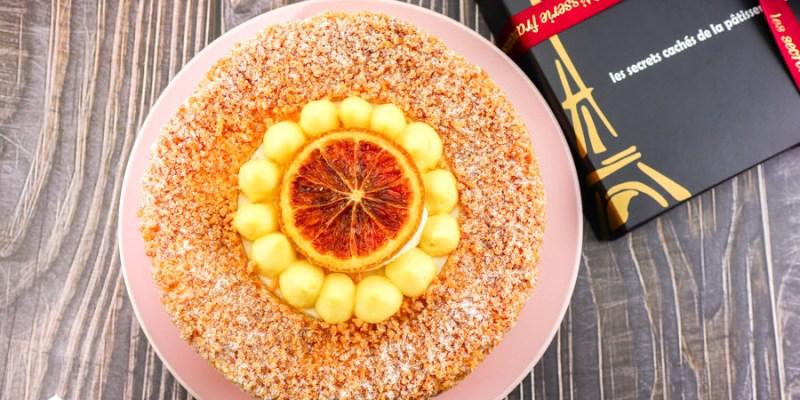【宅配/團購美食】法國的秘密甜點|檸檬沙布列酸甜不膩口|甜點控會愛上的美味蛋糕