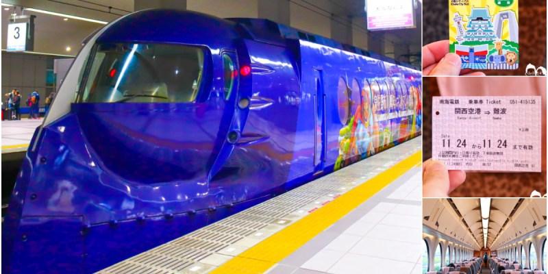 【大阪自助行】歡迎來大阪卡Yokoso Osaka Ticket使用攻略|關西機場快速抵達大阪市區各大景點