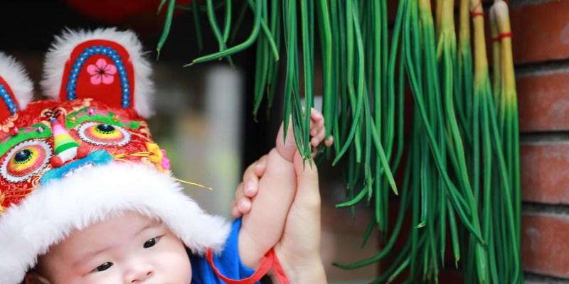 宜蘭抓周收涎懶人包|場地資訊報名費用總整理|推薦度晬滿周歲慶生派對