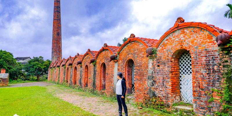 宜蘭IG打卡熱門景點|宜蘭磚窯|美拍廢墟紅色哈比屋百年歷史磚窯+附近美食景點