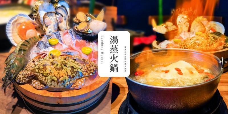 火鍋控必吃宜蘭火鍋名店|湯蒸火鍋|豪華海鮮盤高CP值商業午餐菜單訂位停車