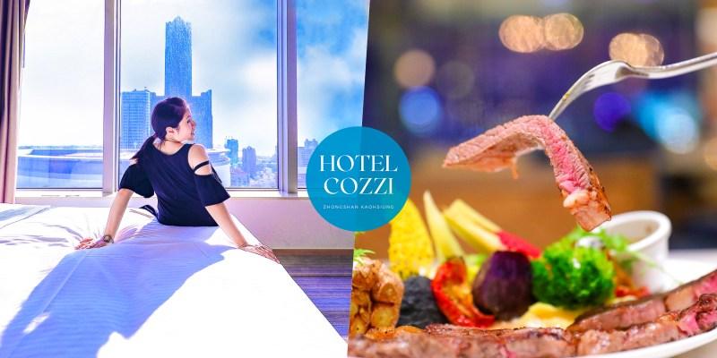 高雄飯店推薦|HOTEL COZZI和逸飯店高雄中山館|港都高空夜景親子飯店評價設施Cozzi THE Roof晚餐早餐