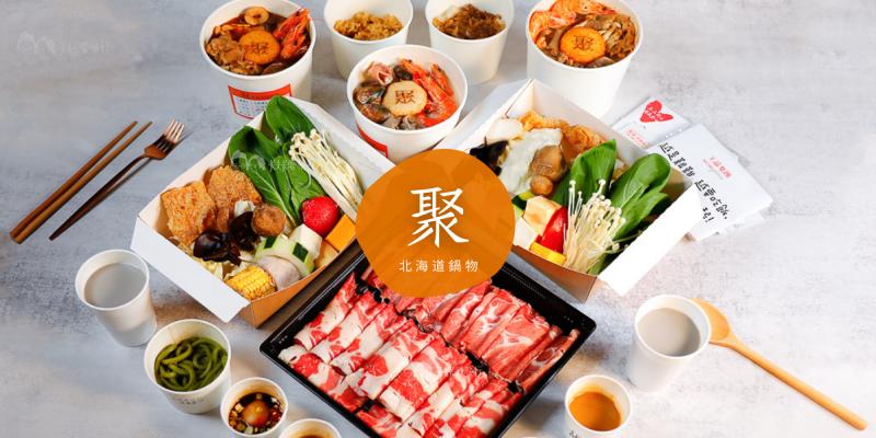 外帶火鍋推薦 聚北海道鍋物 在家防疫也能享受鮮豐富食材與好湯頭優惠資訊預約方式及推薦菜單