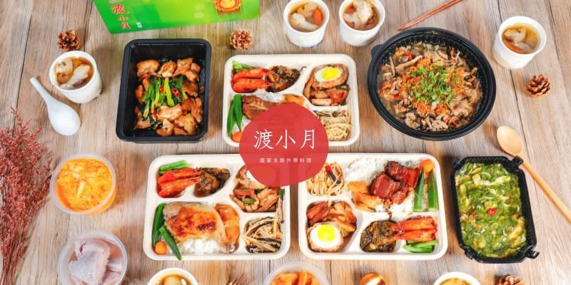國宴料理在家品嘗!宜蘭渡小月 高質感台菜外帶便當高CP值及桌菜套餐推薦必點菜單西魯肉