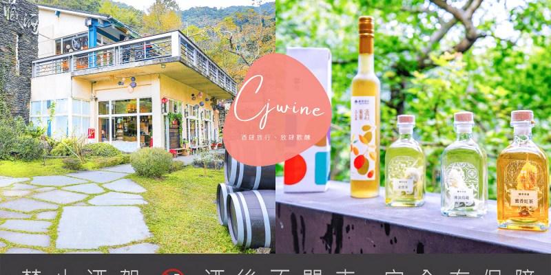 宜蘭頭城一日遊|藏酒酒莊&頭城農場|酒肆旅行放肆歡醺DIY體驗農村美酒獨家餐酒行程
