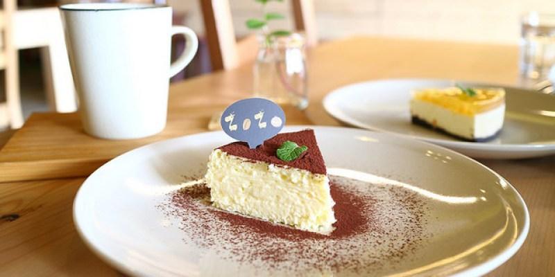 【羅東咖啡早午餐】佐佐清水自家烘焙咖啡 zozowatercoffeehouse 早午餐下午茶咖啡蛋糕鹹派