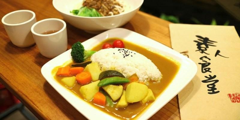 【宜蘭素食】素人食堂|美橋阿姨+香椿乾拌麵、薑黃咖哩友善環境的料理