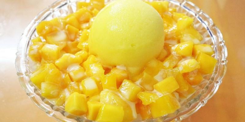 【宜蘭冰品】在地美食 冰點老店綿綿冰 芒果雙爽芋頭冰冰心雪糕+順訪罵子蛋藍帶雞排